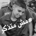 "Ahmad Manasra: hashtag ""#Don't_Remember"""